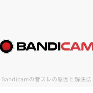 【Bandicam】映像と音声が音ズレする原因と対象について解説