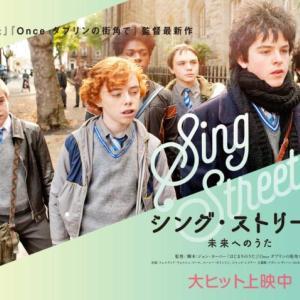 映画「シング・ストリート 未来へのうた」これぞ最高にロックな青春映画【感想/評価/Prime Video】