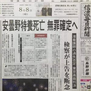 """""""あずみの里事件判決続報"""""""