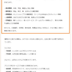 『習近平社会信用システム』を日本も取り入れる?
