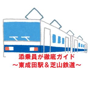【ツベルクリンWalker】添乗員が徹底ガイド〜東成田駅&芝山鉄道(千葉県)〜