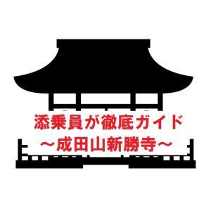 【ツベルクリンWalker】添乗員が徹底ガイド~成田山新勝寺(千葉県)~