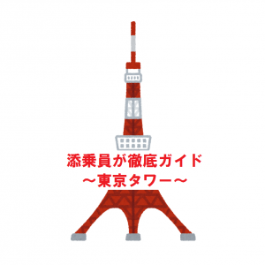 【ツベルクリンWalker】添乗員が徹底ガイド~東京タワー第1展望台~
