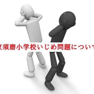 元教師の視点から東須磨小学校の教員いじめ事件を解説する記事
