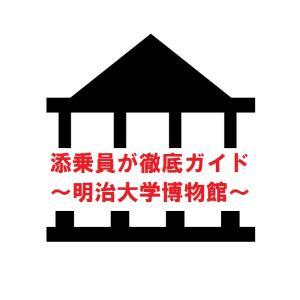 【ツベルクリンWalker】添乗員が徹底ガイド~明治大学博物館(拷問博物館)~