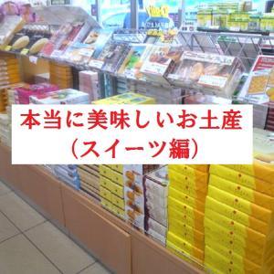 【同情するなら土産くれ!】添乗員が本気で選ぶ美味しい日本各地のお土産(スイーツ編)