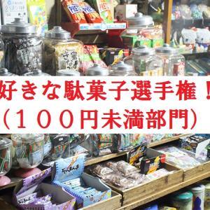 【なんでも選手権】第1回:好きな駄菓子選手権(100円未満部門)