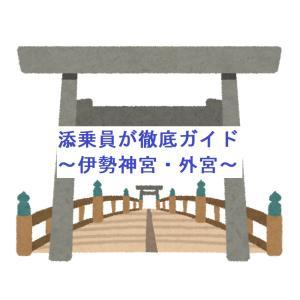 【即位の礼記念】添乗員が徹底ガイド~伊勢神宮・外宮~