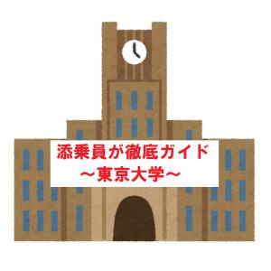 【ツベルクリンWalker】添乗員が徹底ガイド~東京大学(学食めぐりも)~