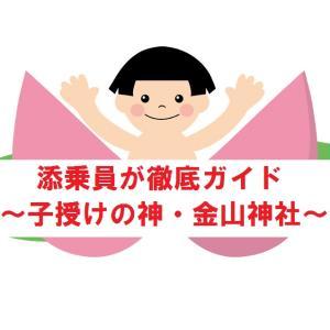 【ツベルクリンWalker】添乗員が徹底ガイド~子授けの神・金山神社(神奈川県)~