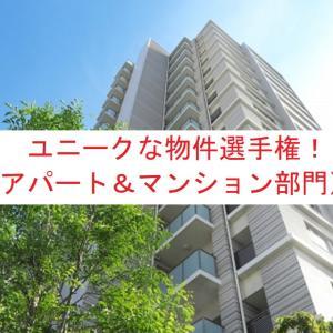 【なんでも選手権】第2回:ユニークな物件選手権(アパート&マンション部門)