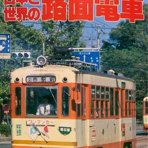 【時には昔の雑誌を‥】『日本と世界の路面電車』(1981年発行)【日本国内編】