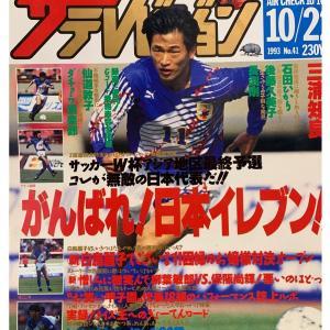 【時には昔の雑誌を‥】1993年10月22日発行『ザ・テレビジョン』