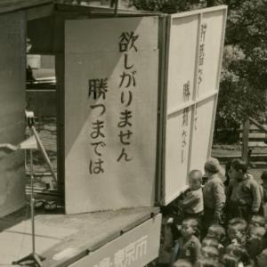 戦前&戦時中に掲げられた標語(スローガン)をまとめました