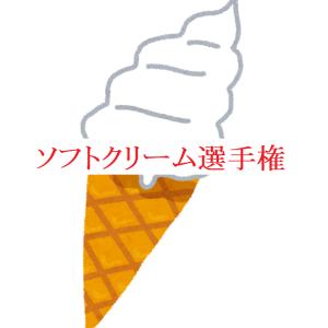 【同情するなら土産くれ‼︎番外編】観光地の美味しいソフトクリーム選手権