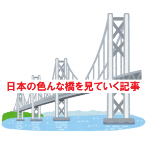 【保存版】~日本のいろんな橋を見ていく記事~