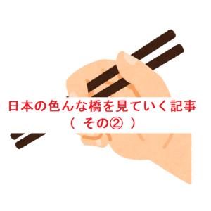【保存版】日本の色んな橋を見ていく記事(その2)