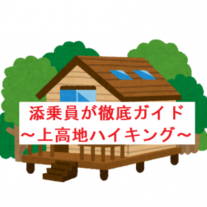 【ツベルクリンWalker】添乗員が徹底ガイド〜上高地ハイキング(長野県)~