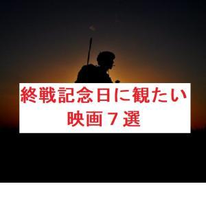 【保存版】終戦記念日に観たいおススメの映画7選
