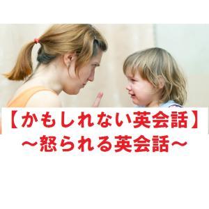 【使ってはいけない英会話】第1回:使うと怒られる英会話