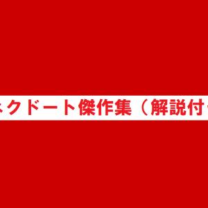 【保存版】アネクドート傑作集(解説付き)