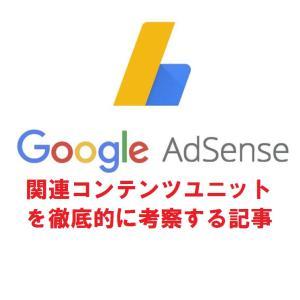 【保存版】Googleアドセンスにおける関連コンテンツユニットについて解説する記事