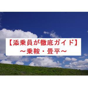 【ツベルクリンwalker】添乗員が徹底ガイド〜乗鞍・畳平(岐阜県)〜