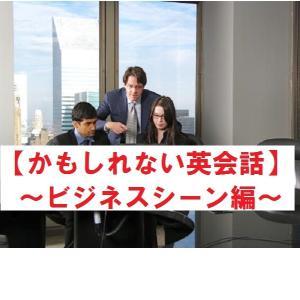 【かもしれない英会話】添乗員が教えるビジネスシーンで使うかもしれない英会話