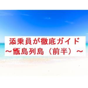 【ツベルクリンWalker】添乗員が徹底ガイド~甑島列島(鹿児島県)・前編~