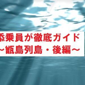 【ツベルクリンWalker】添乗員が徹底ガイド~甑島列島(鹿児島県)・後編~