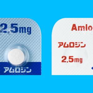 小児神経芽腫にCa拮抗薬アムロジピン錠の処方