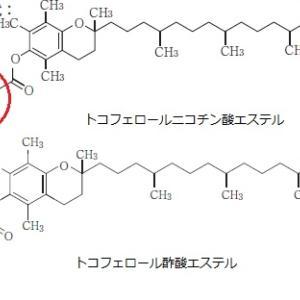 ユベラN(ニコチン酸)の成分はタバコの成分?