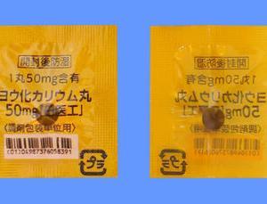 バセドウ病の治療にメルカゾールとヨウ化カリウムが処方される理由