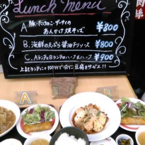 「中華ダイニングバルぱんだ」リーガロイヤルホテルの味が800円で!
