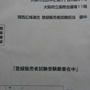 令和元年 登録販売者試験の受験申込から販売従事登録申請までの記録