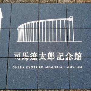 司馬遼太郎記念館(近鉄奈良線八戸ノ里駅)に行ってきました