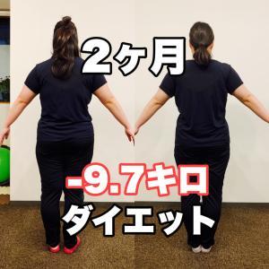 2ヶ月で体重9.7キロ、ウエスト9センチダウン!アラサー女性の人生初のダイエット!