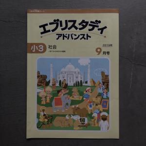 Z会 エブリスタディアドバンスト 社会 9月号  一目でわかる日本の農業