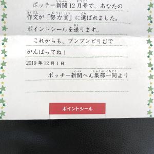 ブンブンどりむ 12月号 ポッチー新聞努力賞