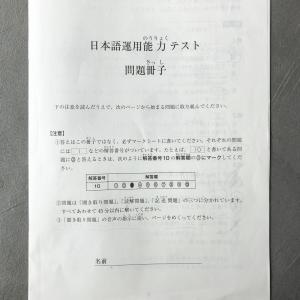 日本語運用能力テスト