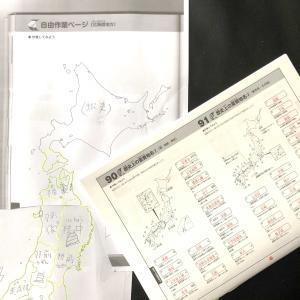 sapix 白地図トレーニング 92 おもな旧国名