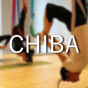 千葉県内で空中ヨガを体験できる教室10選