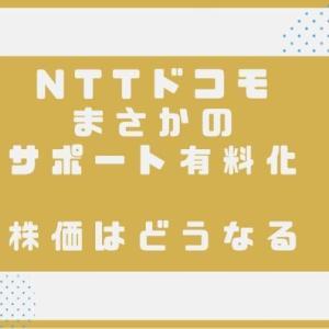 NTTドコモ(9437)がまさかのサポート有料化。高齢者ビジネスとなるのか?