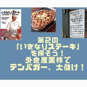 第2の「いきなりステーキ」を探そう!外食産業株でテンバガー、大儲け!