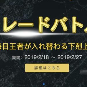 クロスエクスチェンジ(crossexchange)2019/02/010の配当,XEXトレードバトル開催でまたしてもXex急騰!?