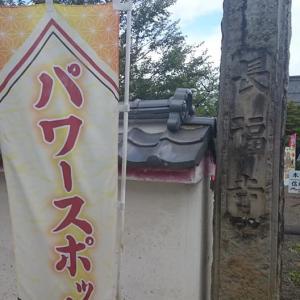 パワースポット 長野 長福寺 信州夢殿 国重要文化財 救世観音