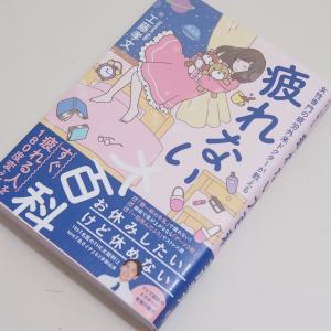 【書籍】夏の疲れを消し去りたい!工藤孝文さんの『疲れない大百科』を読んでみました。