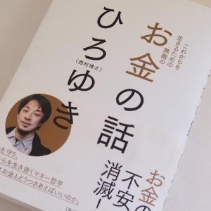 【書評】西村博之さんの『これからを生きるための無敵のお金の話』を読んでみました