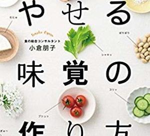【書評】小倉明子さんの『やせる味覚の作り方』を読んで味覚を変える