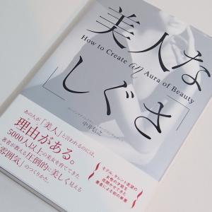 【書評】中井信之さんの『美人なしぐさ』で50代からは雰囲気美人を作る